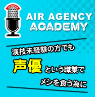 AIR AGENCY ACADEMY