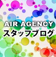 AIR AGENCY スタッフブログ