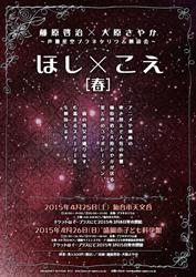 hoshikoe_front_spring