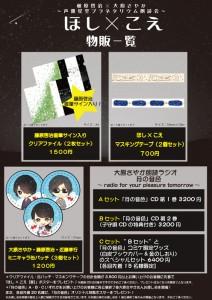 hoshikoe_summer_物販