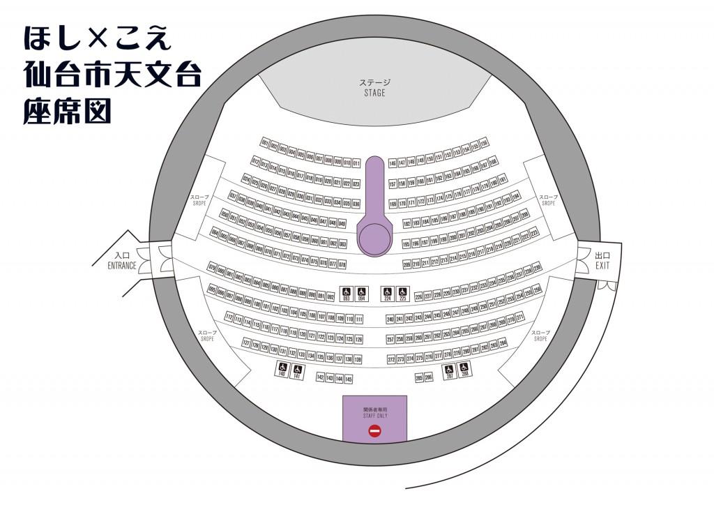 仙台_ほしこえ_座席図