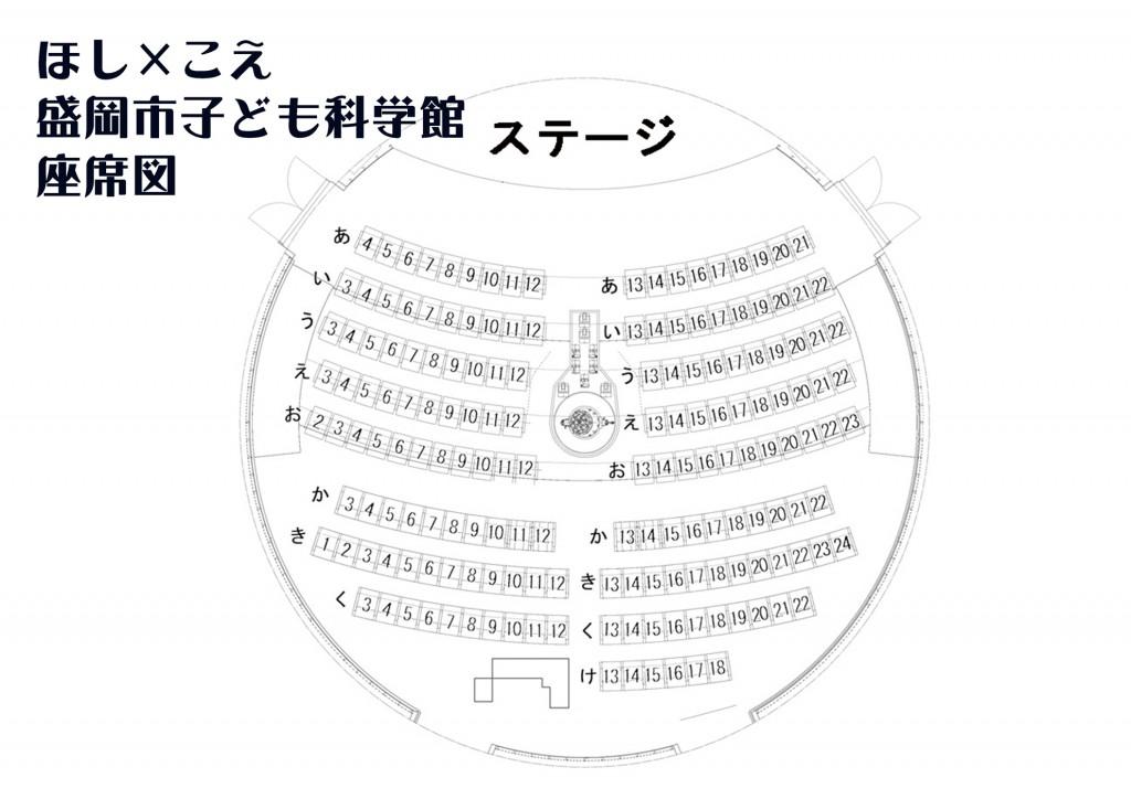 盛岡_ほしこえ_座席図