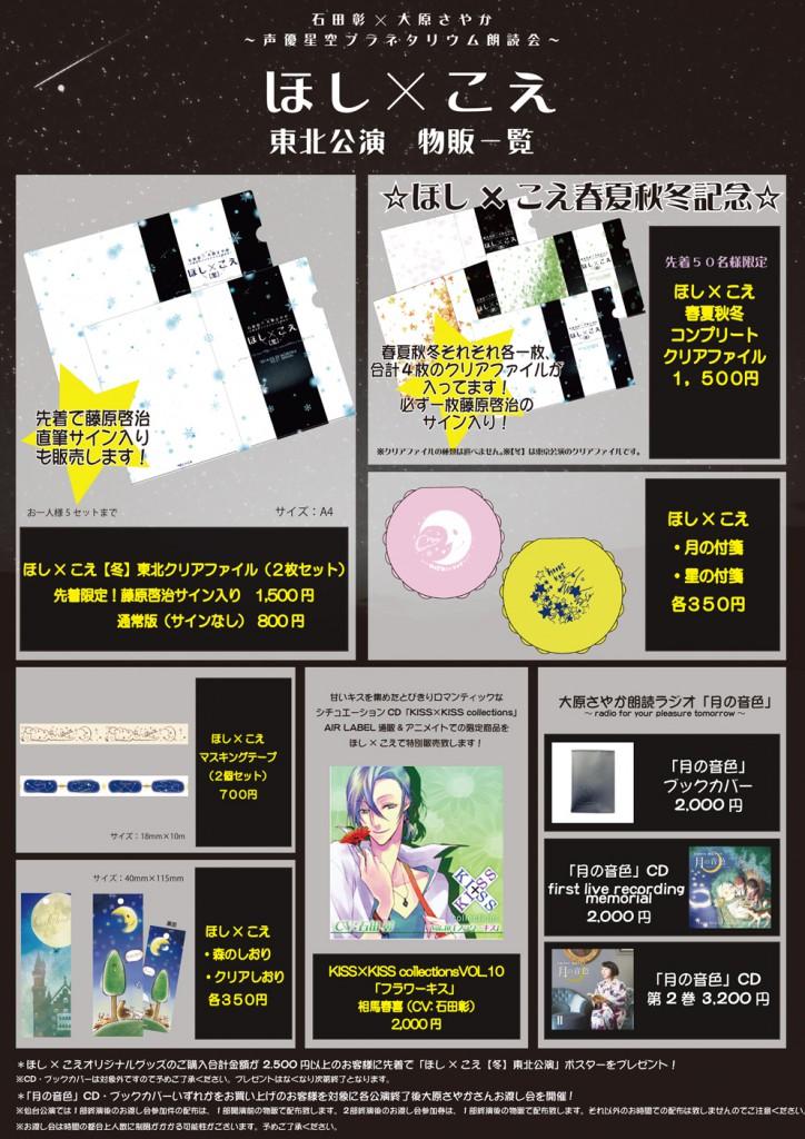 hoshikoe_win_東北