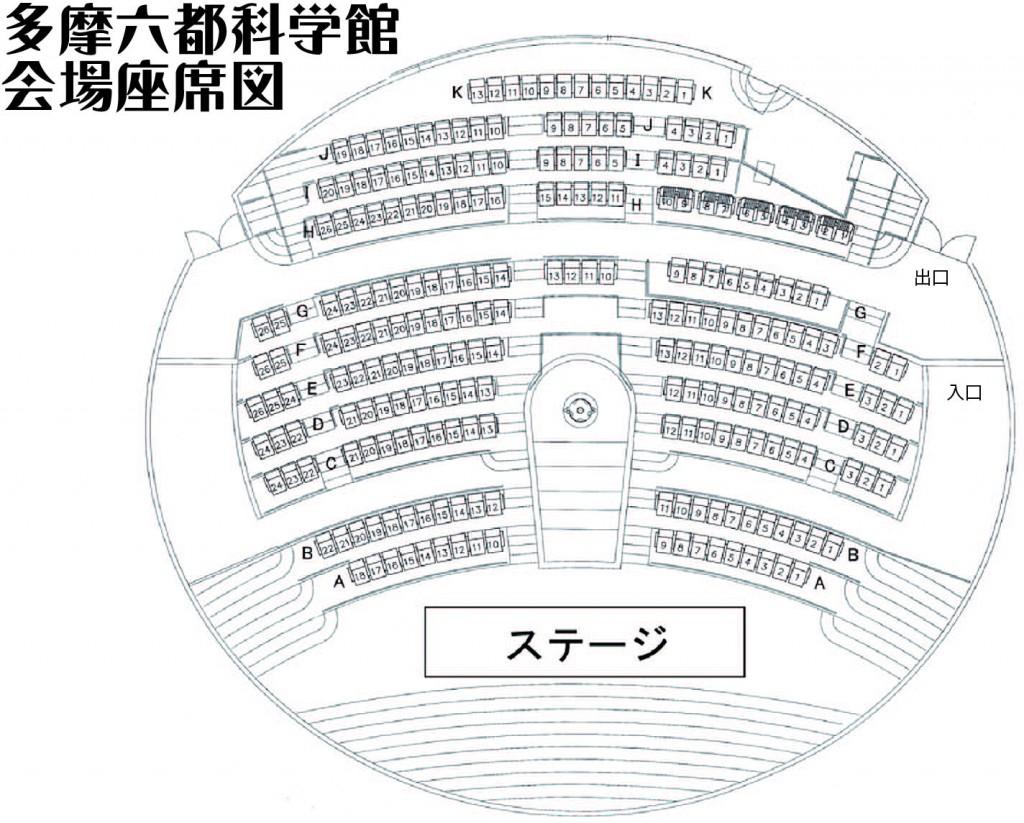 多摩座席図