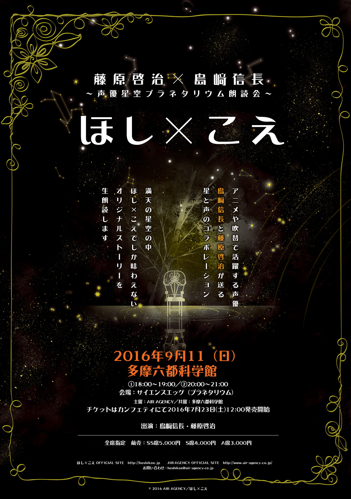 hoshikoe_b2_0911_低