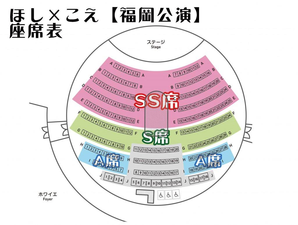福岡公演座席図_見切れなし
