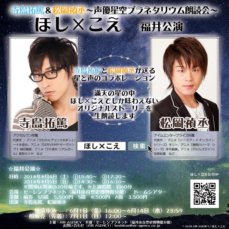 hoshikoe_kokuchi_0524