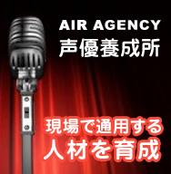 AIR AGENCY 声優養成所