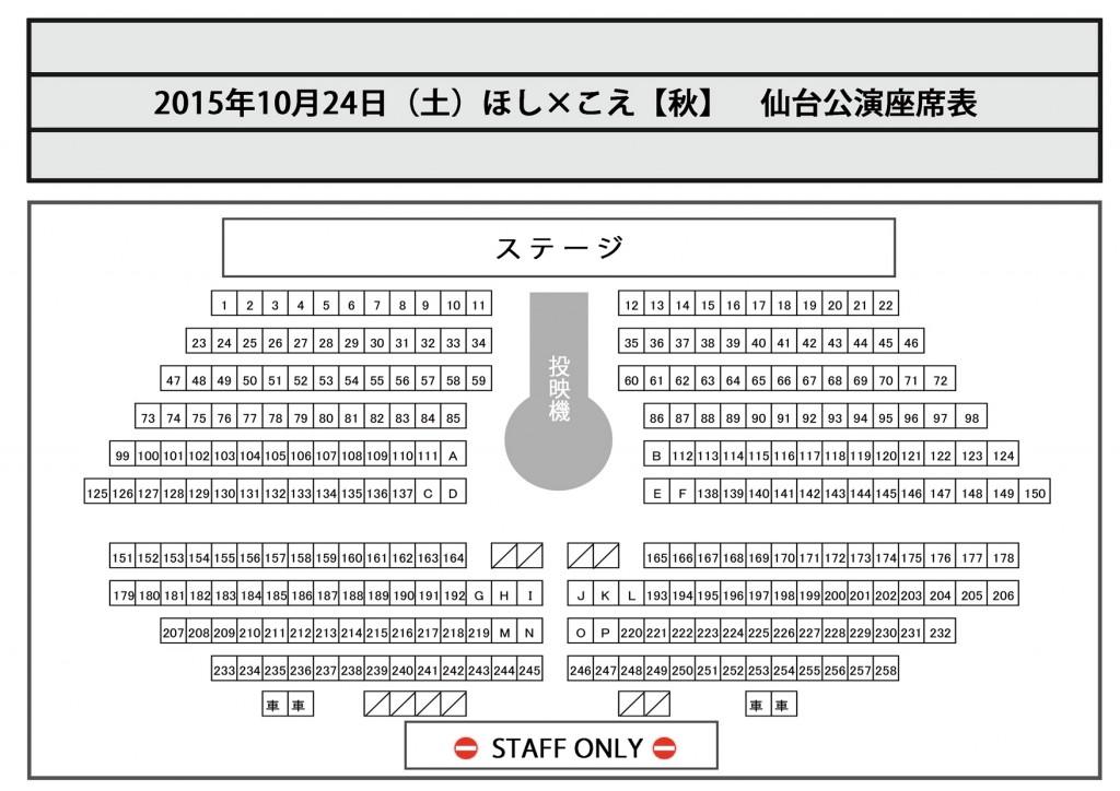 仙台公演座席表秋