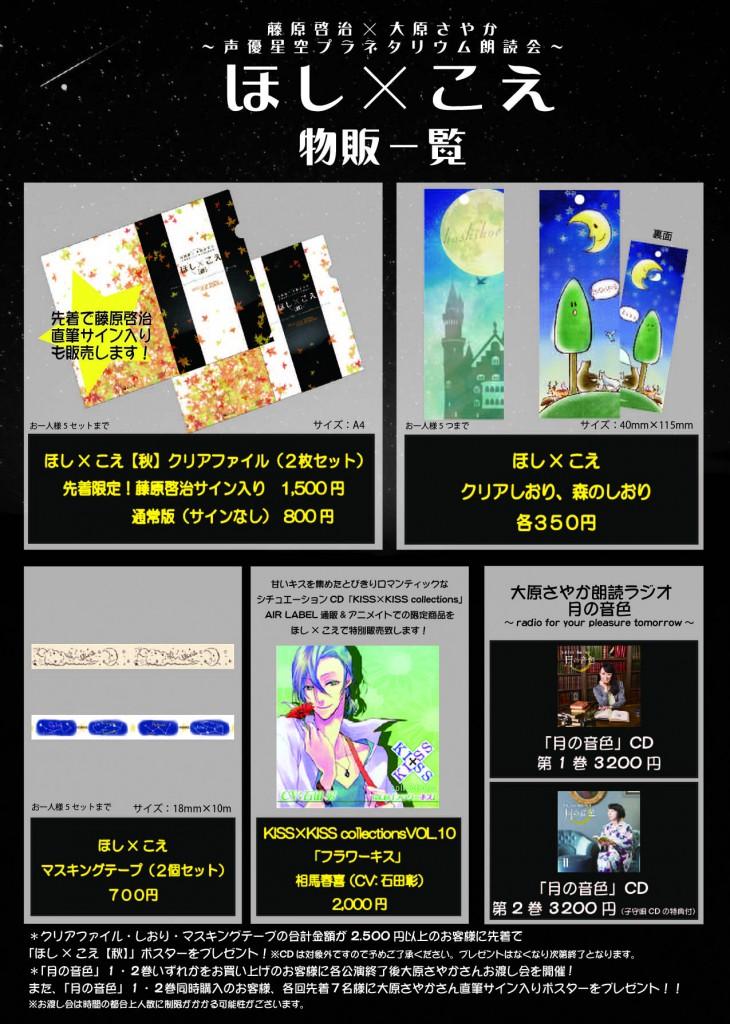 hoshikoe_秋_グッズ表