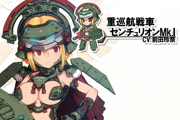 0628重巡航戦車センチュリオンMk.I_前田玲奈さん