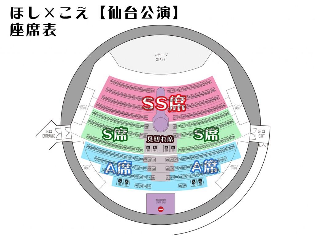 仙台市天文台座席表_見切れ