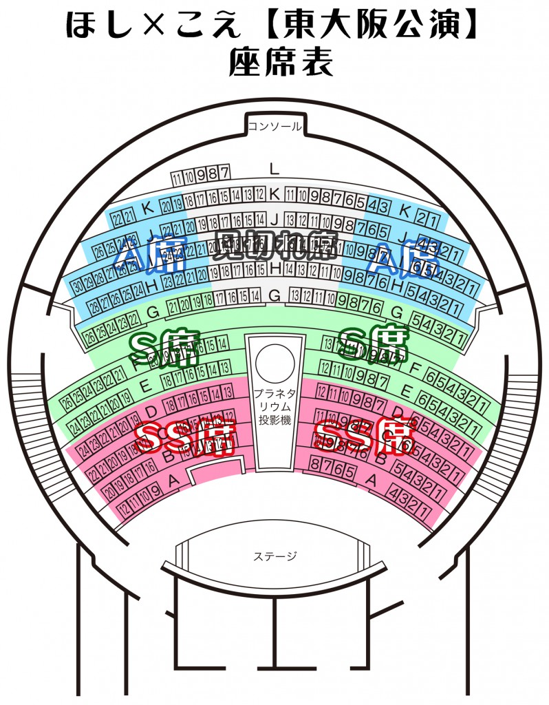 プラネタリウム座席表原版H29_hoshikoe_h_osaka