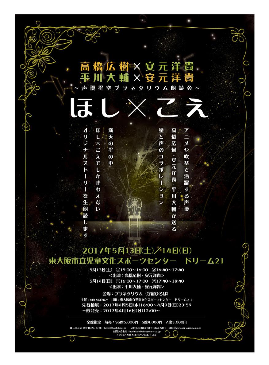 hoshikoe_higashiosaka051314_p