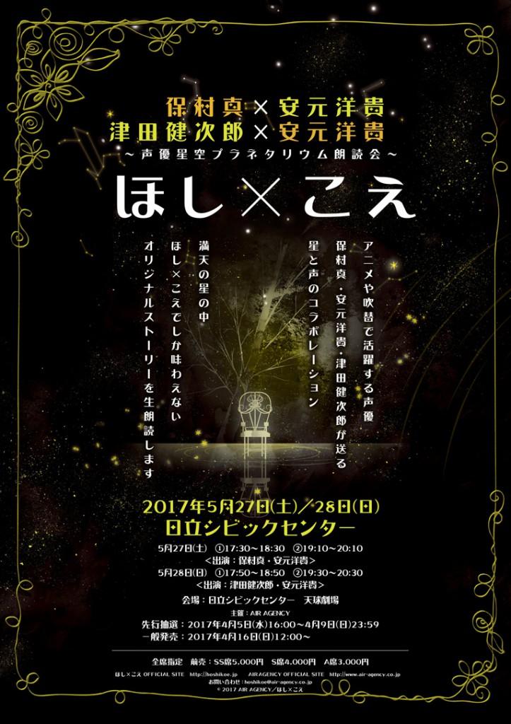 hoshikoe_hitachi052728_p_2