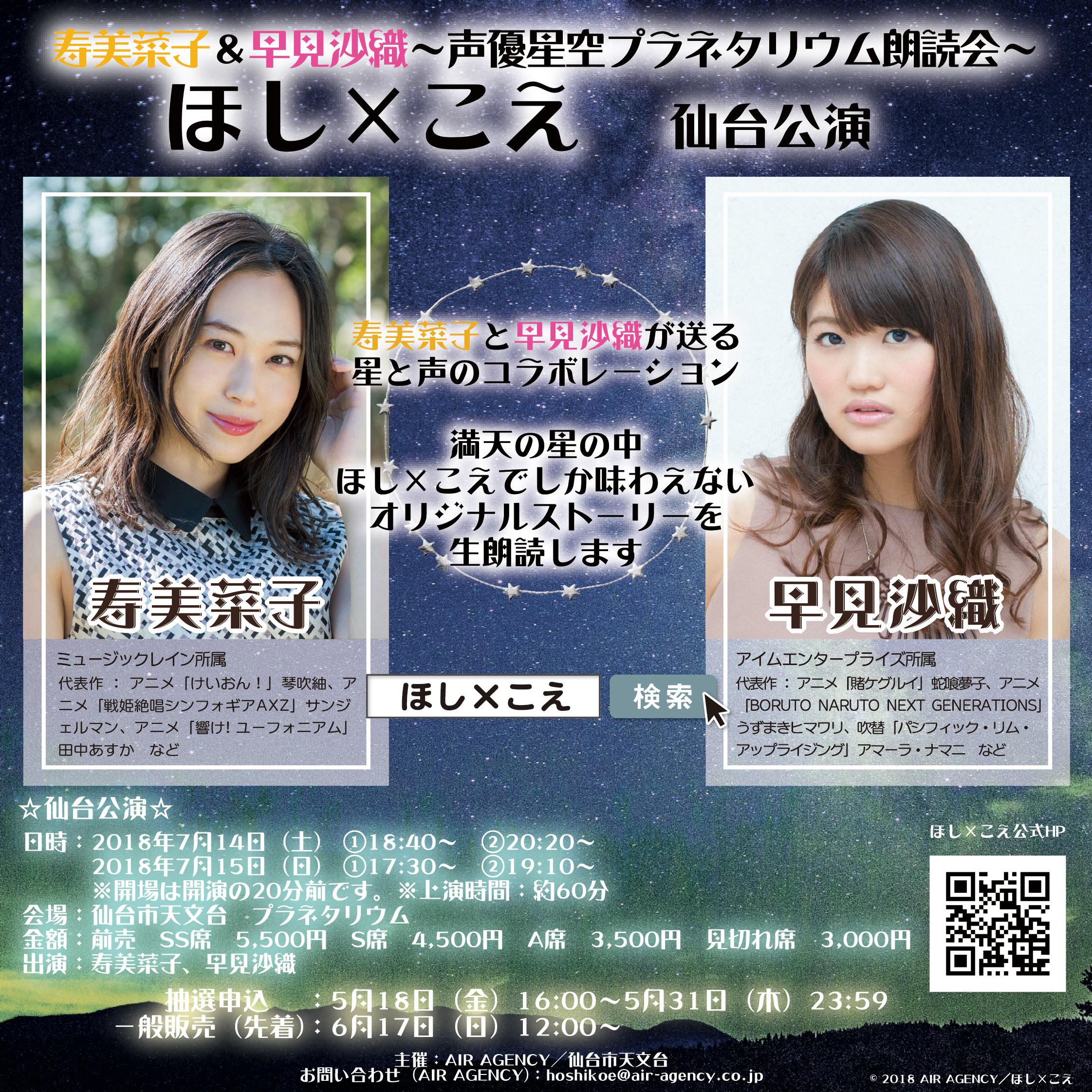 hoshikoe_kokuchi_0510_2