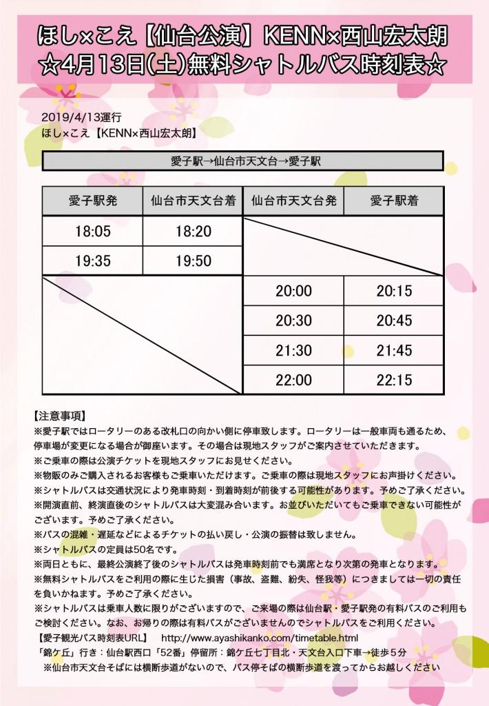 仙台時刻表1日目