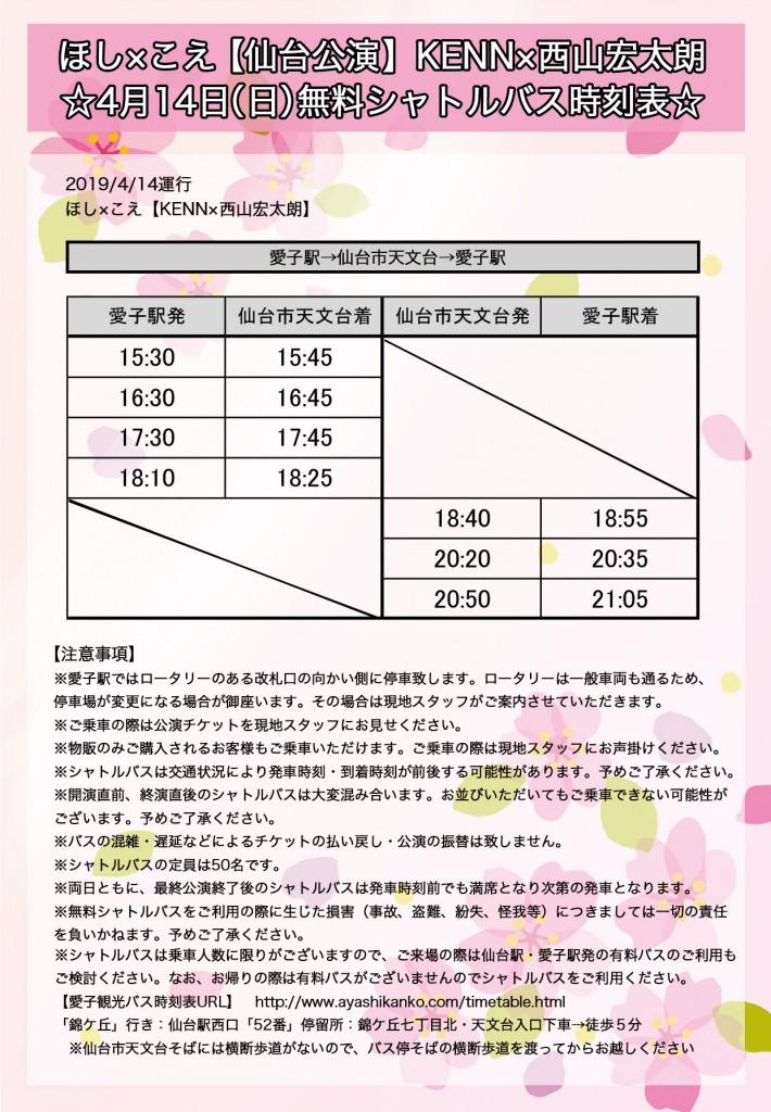 仙台時刻表2日目