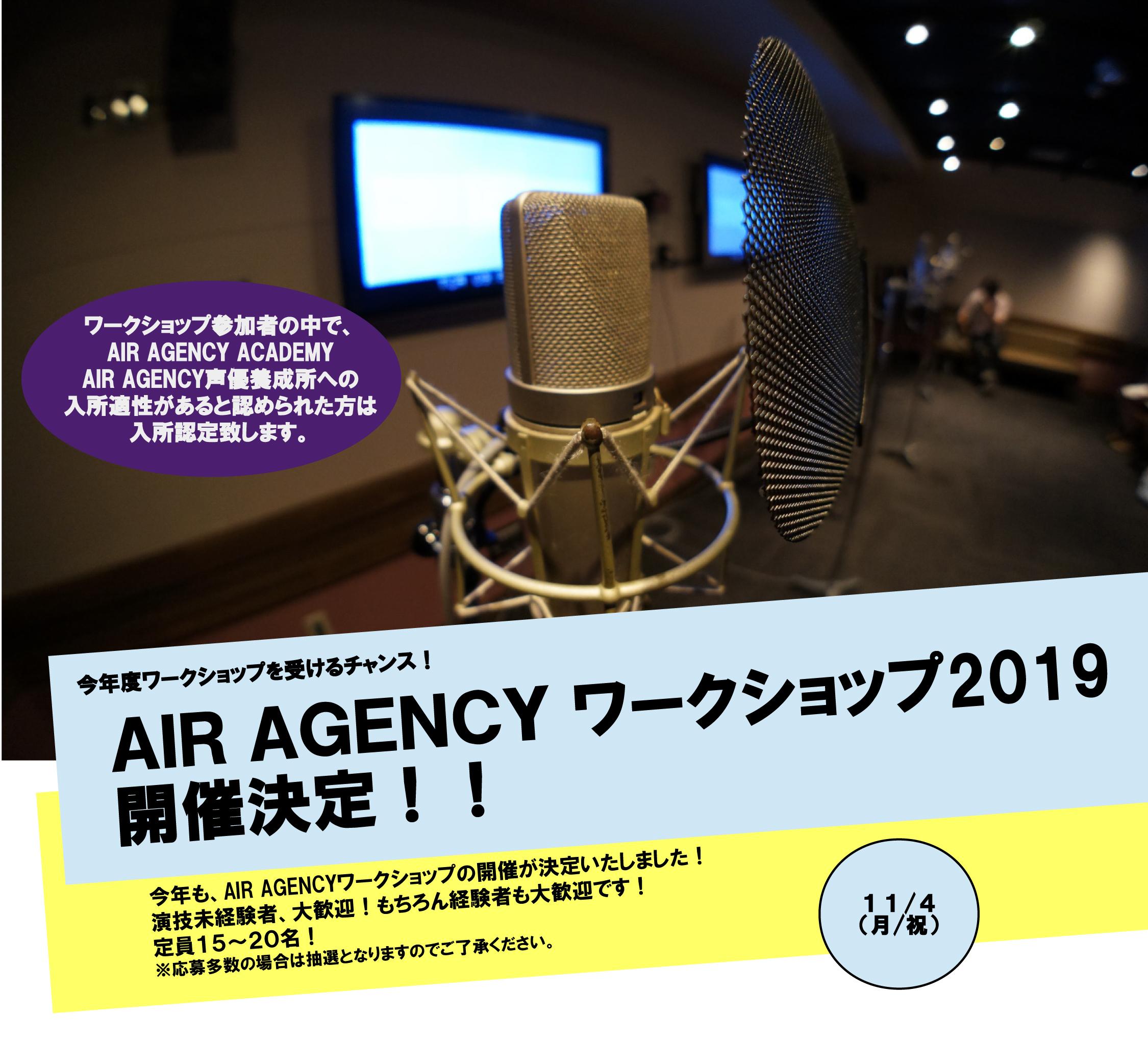 【2019.8.5修正】ワークショップ2019ロゴ