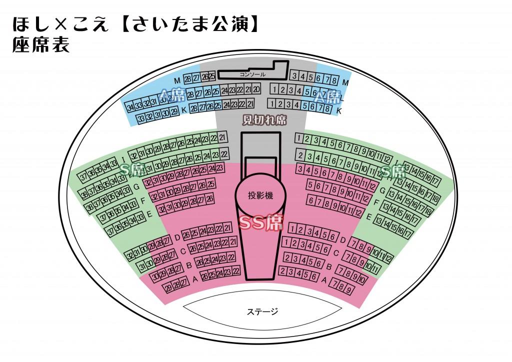 座席図_修正_さいたま_2