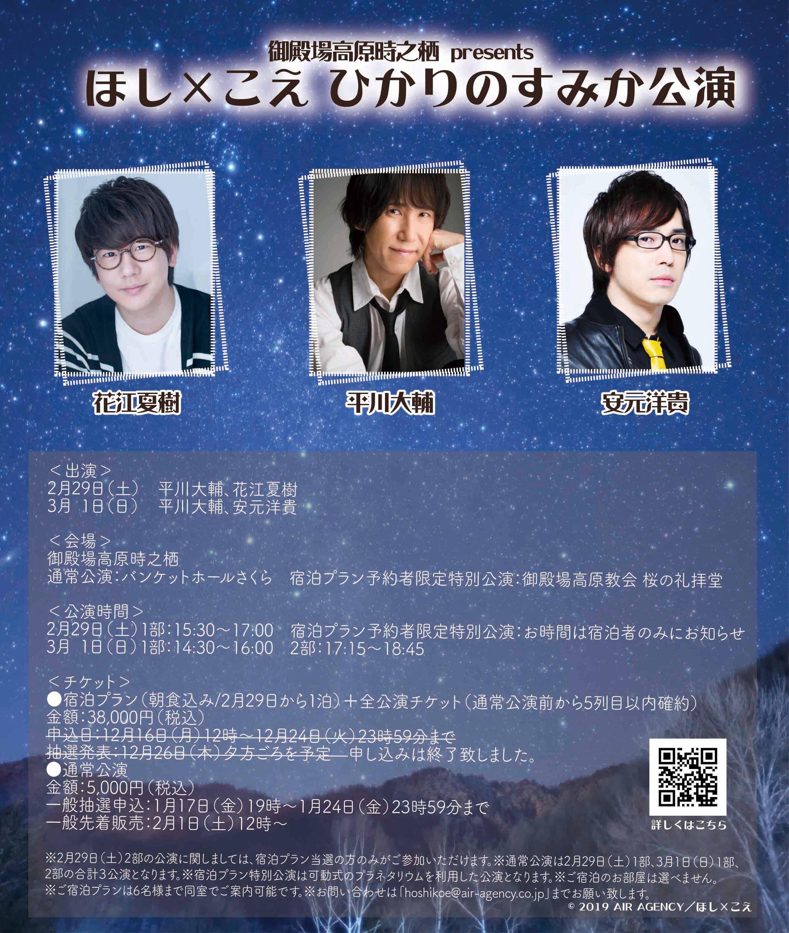 hoshikoe_kokuchi_1028