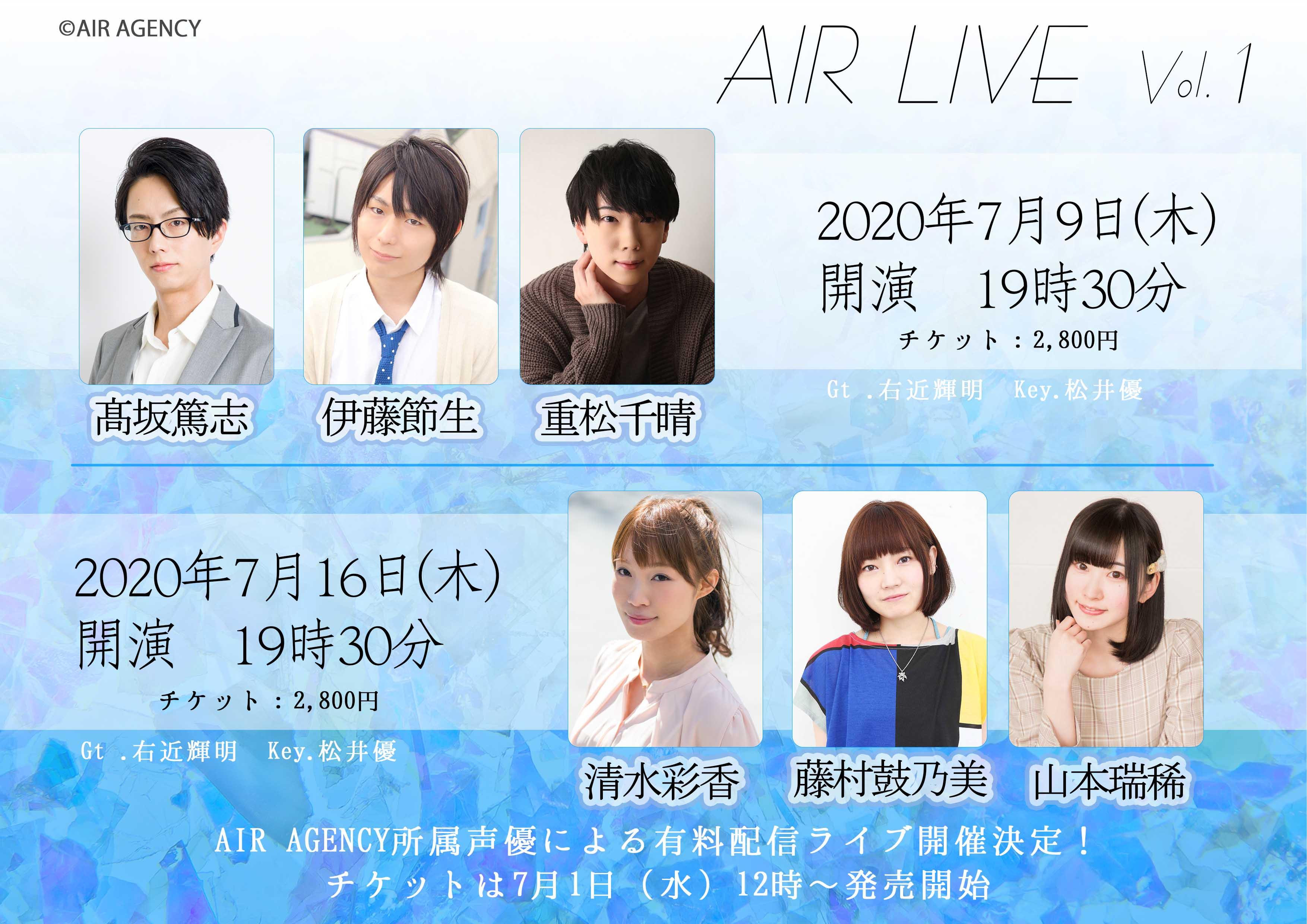 広告画像_AIR_LIVE